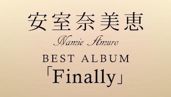 収録曲決定!安室奈美恵 デビュー曲から新曲まで網羅したベストアルバム