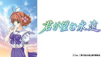 2001年ベストヒットAVG「君が望む永遠」が遂にTVアニメ化