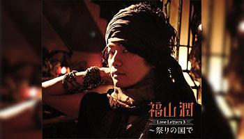 福山潤、4thアルバム「Love Letters 3 ~祭りの国で」大インタビュー!