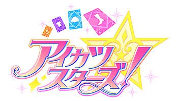 購入特典決定!「アイカツスターズ!」2ndシーズンOP/ED主題歌: STARDOM! / Bon Bon Voyage!