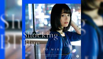 Shocking Blue / 伊藤美来 特典画像公開