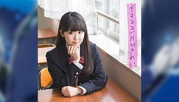 特典画像公開!イマココ/月がきれい / 東山奈央