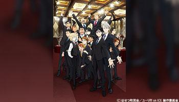 ユーリ!!! on STAGE BD&DVD特典画像公開