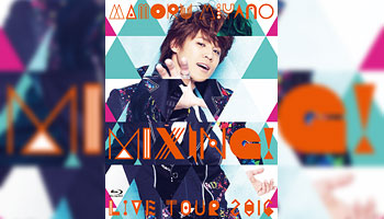 Mamoru Miyano Live Tour 2016 -Mixing!- Blu-ray/DVD with exclusive bonus!
