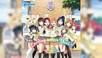特典画像公開!Aqours CLUB CD SET ――ラブライブ! サンシャイン!!