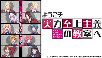 [D/L:27/Dec/'17] Yokoso Jitsuryoku Shugi no Kyoshitsu e complete set with poster!