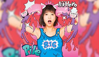絆Hero / Pile 特典画像公開