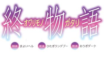 [D/L:13/Dec/'17] Owarimonogatari Last Part complete set with mouse pad!