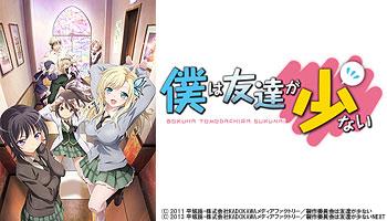 """""""Boku wa Tomodachi ga Sukunai"""" Complete Blu-ray Box with poster!"""