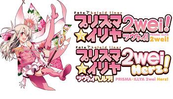 特典画像公開!プリズマ☆イリヤ ツヴァイ! &ヘルツ! Blu-ray BOX