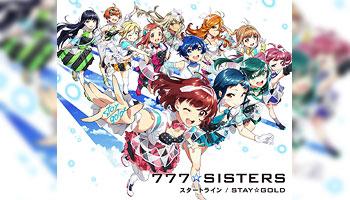 特典画像公開!スタートライン/STAY☆GOLD / 777☆SISTERS