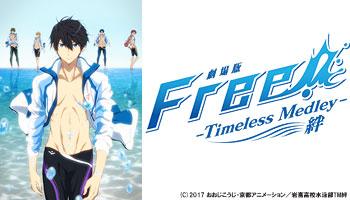 特典画像公開!劇場版 Free! -Timeless Medley- 絆 Blu-ray&DVD