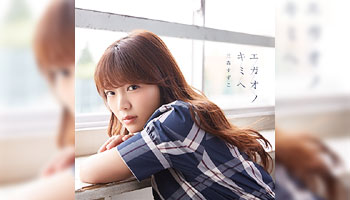 "Mimori Suzuko 8th single ""Egao no Kimi e"" with Exclusive Bonus!"