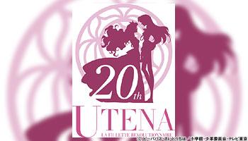 Utena La Fillette Revolutionnaire Complete Blu-ray Box with exclusive bonus!