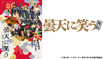 Laughing Under the Clouds <Gaiden> -Ketsubetu Yamainu no Chikai- with exclusive bonus!