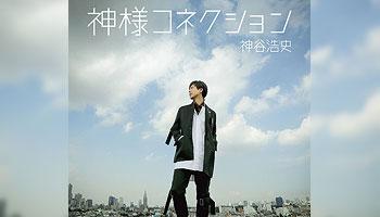 10/11発売!神様コネクション / 神谷浩史 特典画像公開