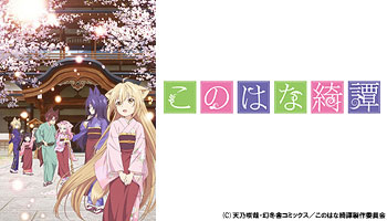 [D/L:14/Mar/'18] Konohanatei kitan complete set with A2-size poster!