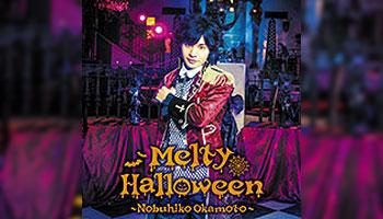 10/25発売!Melty Halloween / 岡本信彦 特典画像公開