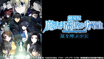The Movie: The Irregular at Magic High School -The Girl Who Summons the Stars- BD/DVD with Exclusive Bonus!