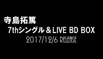 Takuma Terashima 7th single & LIVE BD BOX with external bonus!