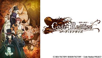 [全特締切:'18/5/11] 全巻特典画像公開!Code:Realize~創世の姫君~