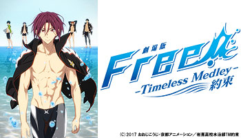 Theatrical Anime Feature Free! Timeless Medley: Yakusoku BD/DVD with Exclusive Bonus!