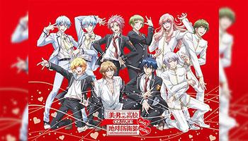 特典画像公開!美男高校地球防衛部 LOVE! CG LIVE! SPECIAL! Blu-ray&DVD