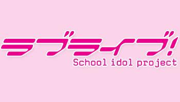 購入特典決定! ラブライブ! Solo Live! collection Memorial BOX III