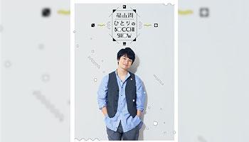 特典画像公開!福山潤・ひとりのBocchi Show Blu-ray&DVD