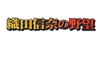 特典画像公開!織田信奈の野望 Blu-rayコンパクト・コレクション