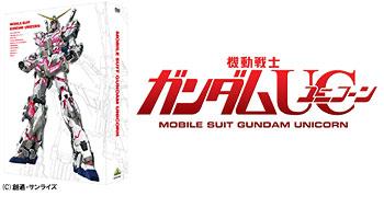 """""""Mobile Suit Gundam UC"""" DVD-BOX with Exclusive Bonus!"""
