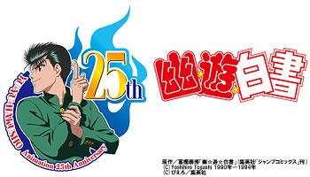"""""""Yu Yu Hakusho 25th Anniversary Blu-ray BOX"""" each with external bonuses!"""
