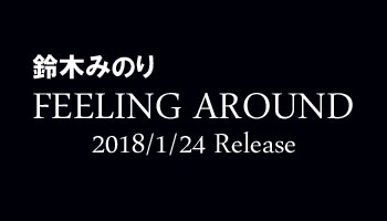 FEELING AROUND / 鈴木みのり 購入特典決定