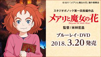 米林宏昌監督「メアリと魔女の花」Blu-ray&DVDでリリース決定!-スタジオポノック第一回長編作品