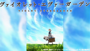 [D/L:20/Jun/'18] Violet Evergarden gift for complete set!