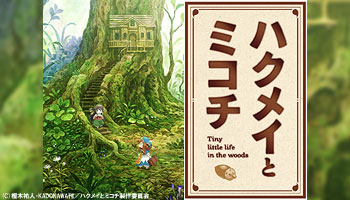 "[D/L:13/Jun/'18] ""Tiny little life in the woods(Hakumei to Mikochi)"" for complete set!"