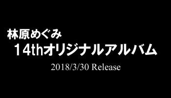 林原めぐみ 14thアルバム 購入特典決定