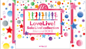特典画像公開! ラブライブ! Solo Live! collection Memorial BOX III