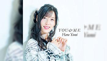 特典画像公開!アーティスト活動ラストアルバム「YOU&ME」/ 原由実