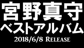 ベストアルバム / 宮野真守 購入特典決定
