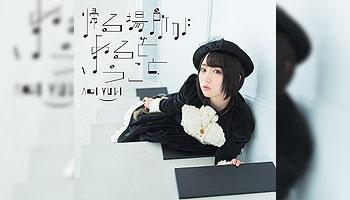 """Aoi Yuki new single """"Kaeru Basho ga Aru to Iu Koto"""" with exclusive bonus!"""