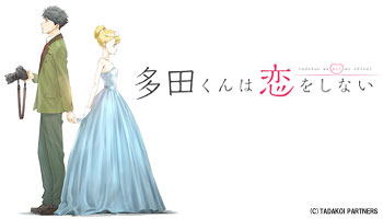 [D/L:12/Sep/'18] Tada-kun wa Koi wo shinai gift for complete set!