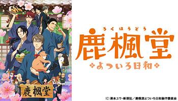 "[D/L:7/Sep/'18] ""Rokuhodo yotsuiro biyori"" for complete set!"