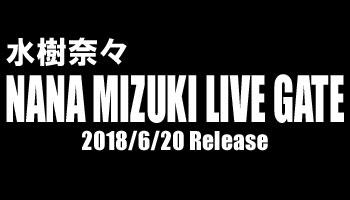 """購入特典決定!水樹奈々 """"NANA MIZUKI LIVE GATE"""" Blu-ray&DVD"""
