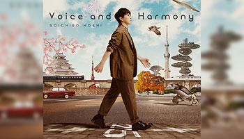 特典画像公開!Voice and Harmony / 保志総一朗