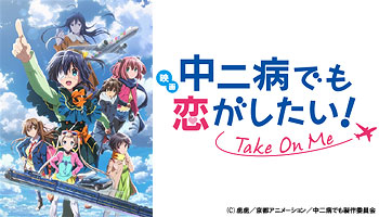"""Love, Chunibyo & Other Delusions the Movie: Take on Me"" with Exclusive Bonus!"