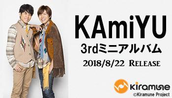 3rdミニアルバム / KAmiYU 購入特典決定