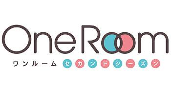 [連特締切:'18/9/1] 連動特典決定!One Room セカンドシーズン 主題歌シリーズ