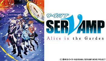 "theatrical anime ""SERVAMP -Alice in the Garden-"" with Exclusive Bonus!"