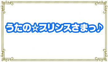 "[D/L:13/Feb/'19] ""Uta no Prince-sama Maji Love Kingdom (Movie)"" Special Unit Drama CD [Limited Edition] bonus gift for complete set!"